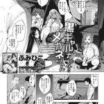 【エロ漫画】罰ゲームでキモオタ童貞の筆おろしをしたサセコな黒ギャルJKがキモオタのファルスに嵌まり女子トイレで立ちバックしてアクメ!