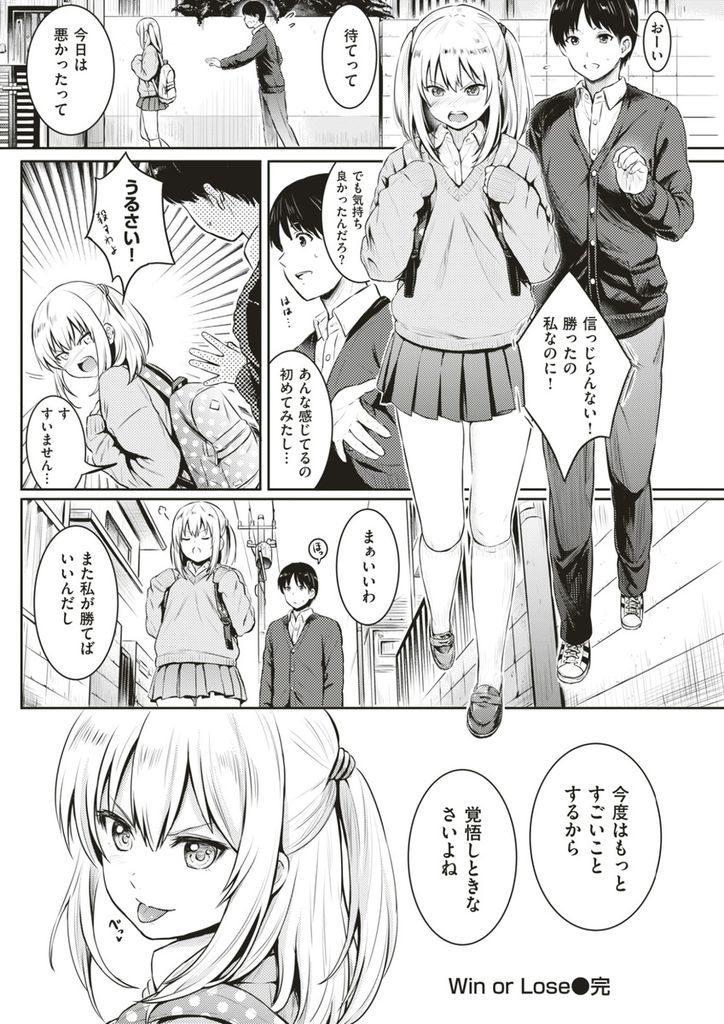 【エロ漫画】テストで勝ったら言う事を聞く約束で金髪ツインテのJK彼女が勝ち主導権を握るつもりが逆に握られ焦らされてハメパコする!