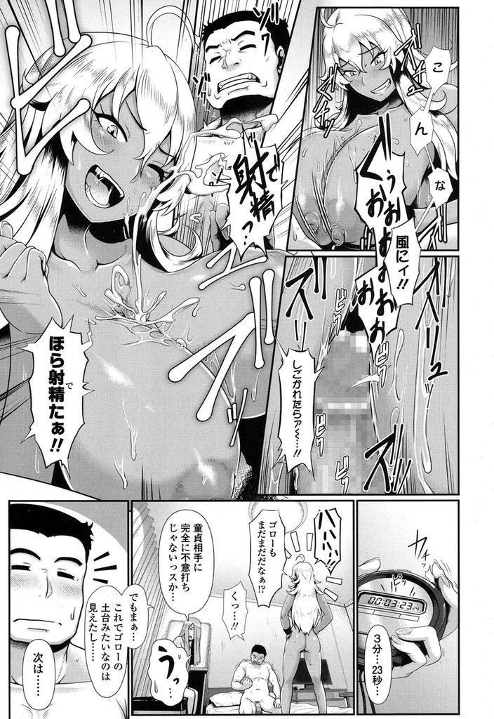 【エロ漫画】互いのパートナーをスワッピングして男を絶頂せたら勝ち!打倒ビッチ白ギャルに燃え爆乳黒ギャルJKが柔道部の男とSEX特訓!