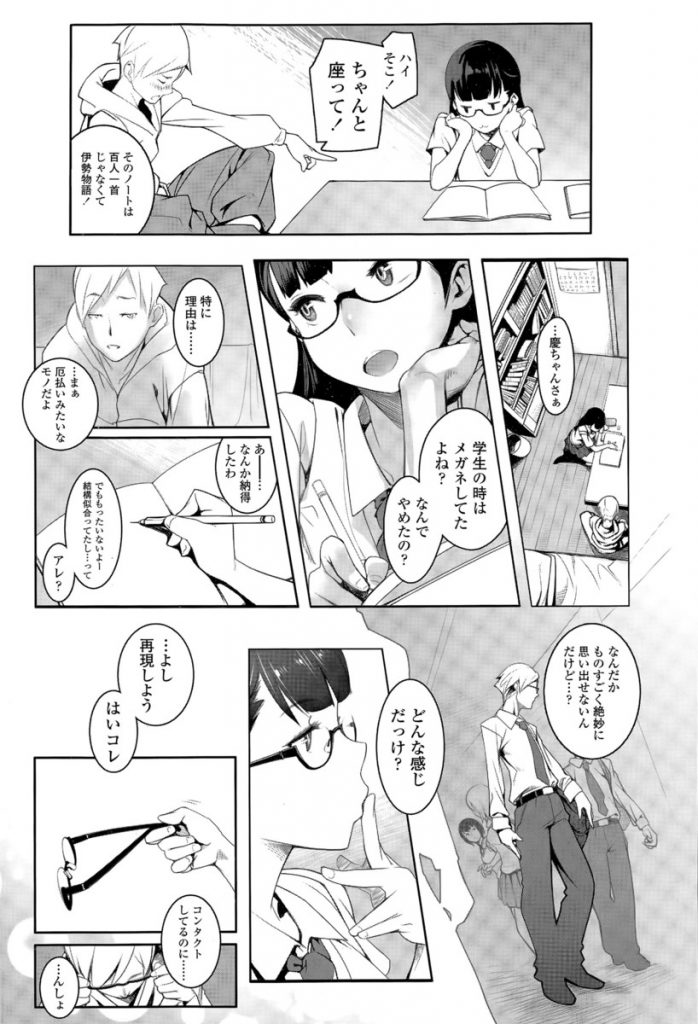 【エロ漫画】受験生の眼鏡っ子JKが予備校生の先輩の家に勉強を教えて貰いに行き先輩のメガネ姿に興奮していちゃらぶセックスで絶頂する!