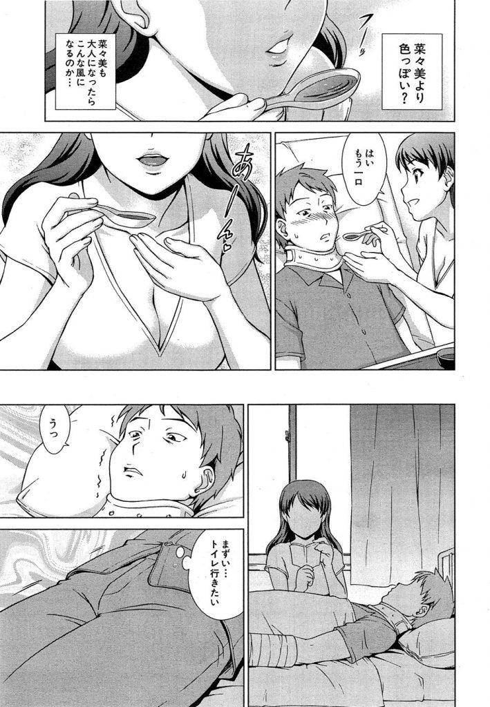 【エロ漫画】入院中にJK彼女のセクシー母が娘の代わりにナース服で献身的な介護をしてくれ勃起ペニスをお口で性処理して生ハメ浮気セックス!