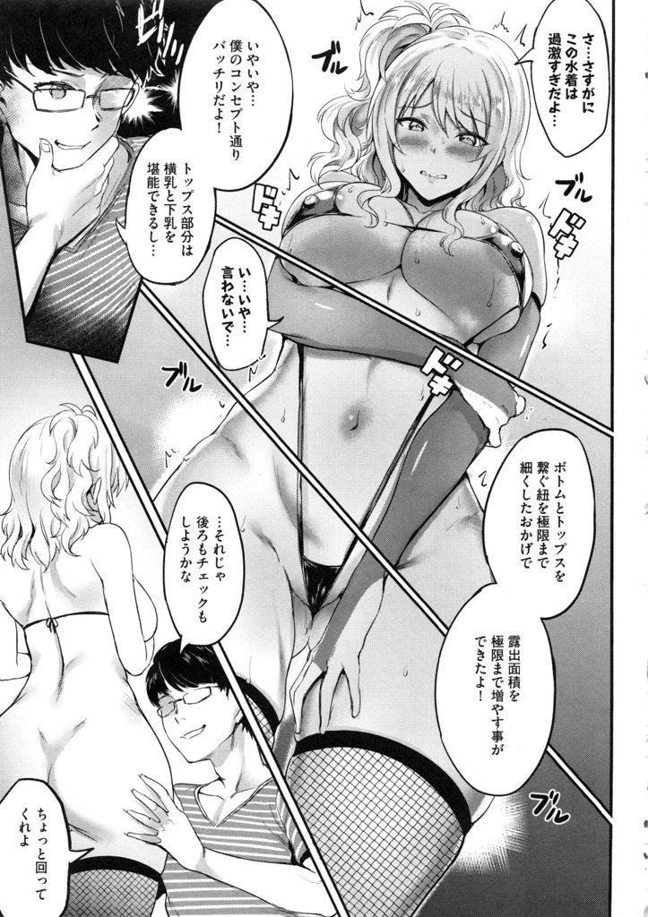 【エロ漫画】彼氏が発明したアナルパールのビキニ水着を試着したモデルの彼女が羞恥心で濡れたオメコとアナルを同時に責められAFに嵌る!