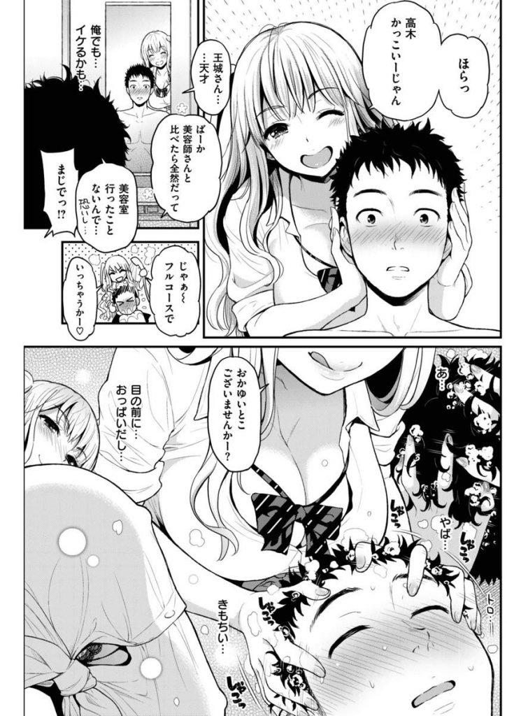 【エロ漫画】ヤリマンの噂のある爆乳白ギャルJKに淫キャラ男子が家に誘われ手コキとパイズリフェラされイチャラブセックスに発展!