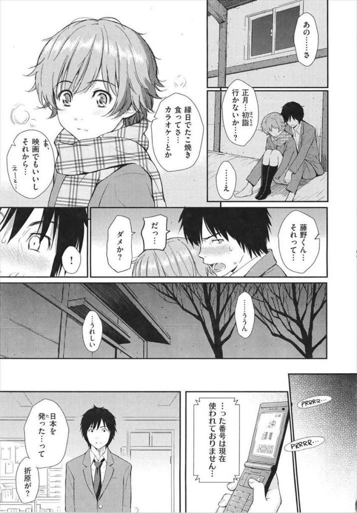 【エロ漫画】好きな男とセフレになる真面目なJK!体を重ね男が本気になりイチャラブ中出しエッチ後に告白したら泣いて喜ぶ彼女だが・・!