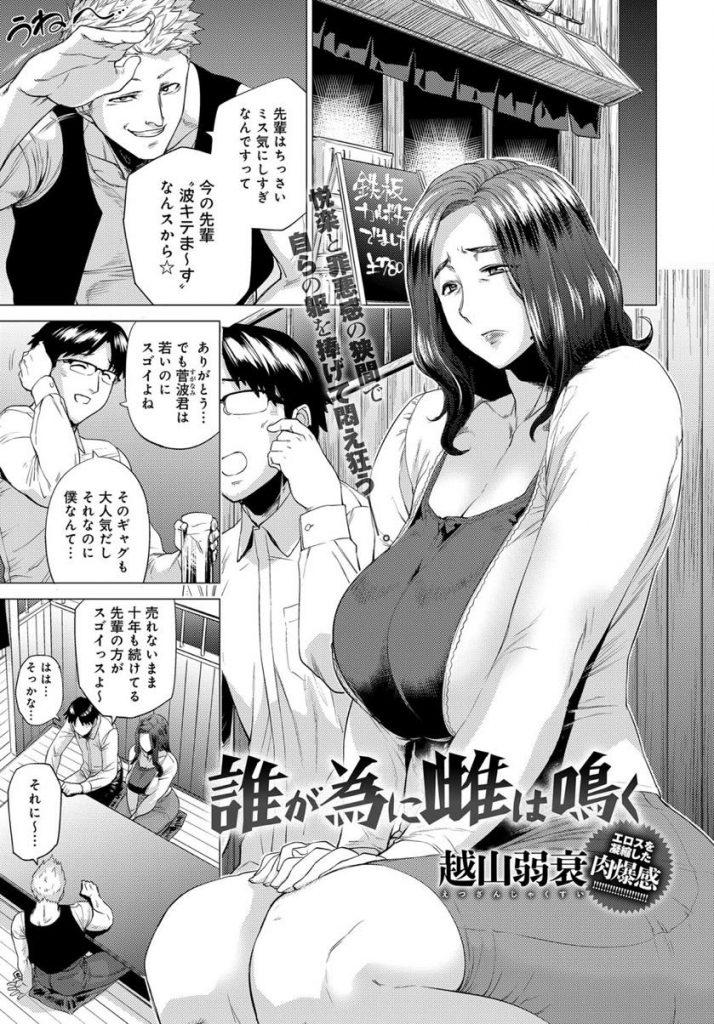 豊満 エロ 漫画