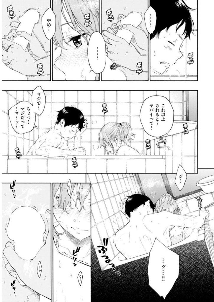 【エロ漫画】仲の良い茶髪JKが雨でずぶ濡れで家の前に座って居て一緒にお風呂に入り泣いてる彼女に何も聞かずHする青春の切ないピュア初経験!