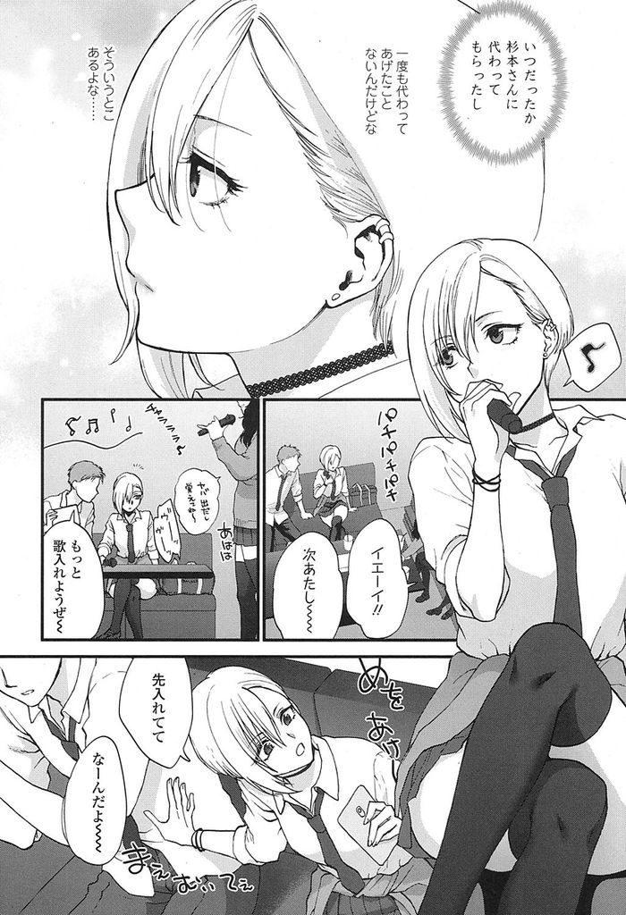 【エロ漫画】人の好い彼氏とナイショで付き合ってる白ギャルJKがもっと彼女扱いして欲しいと想いを伝えて彼氏の部屋でイチャラブ初エッチ!