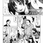 【エロ漫画】女子校に採用された不細工教師にいちゃいちゃして来る童顔巨乳JKがバギナを見せて誘惑して念願のセックスで大量潮吹き!