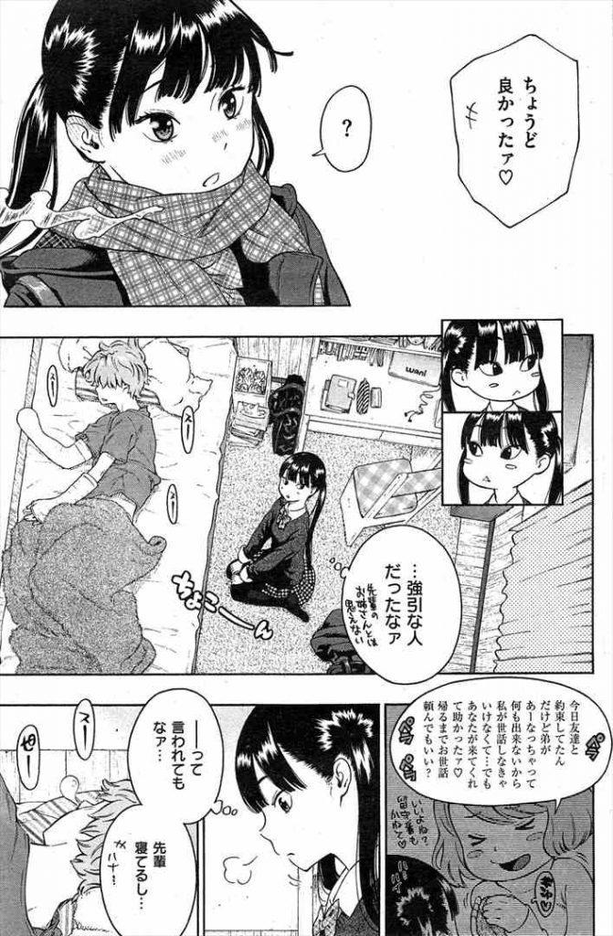 【エロ漫画】自分のせいで怪我させた先輩男子のお見舞いに行く美女JKが夢精を目撃したので手コキ射精してあげ騎乗位でバージンをプレゼント!