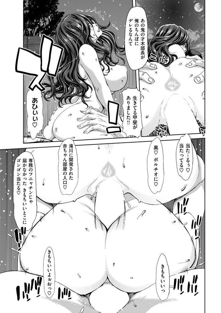 【エロ漫画】キャリアウーマンの上司を不倫動画で脅迫する部下の男が神パイを弄び幾度となくNTRセックスを繰り返し獣の様な巨根で愛を掴む!