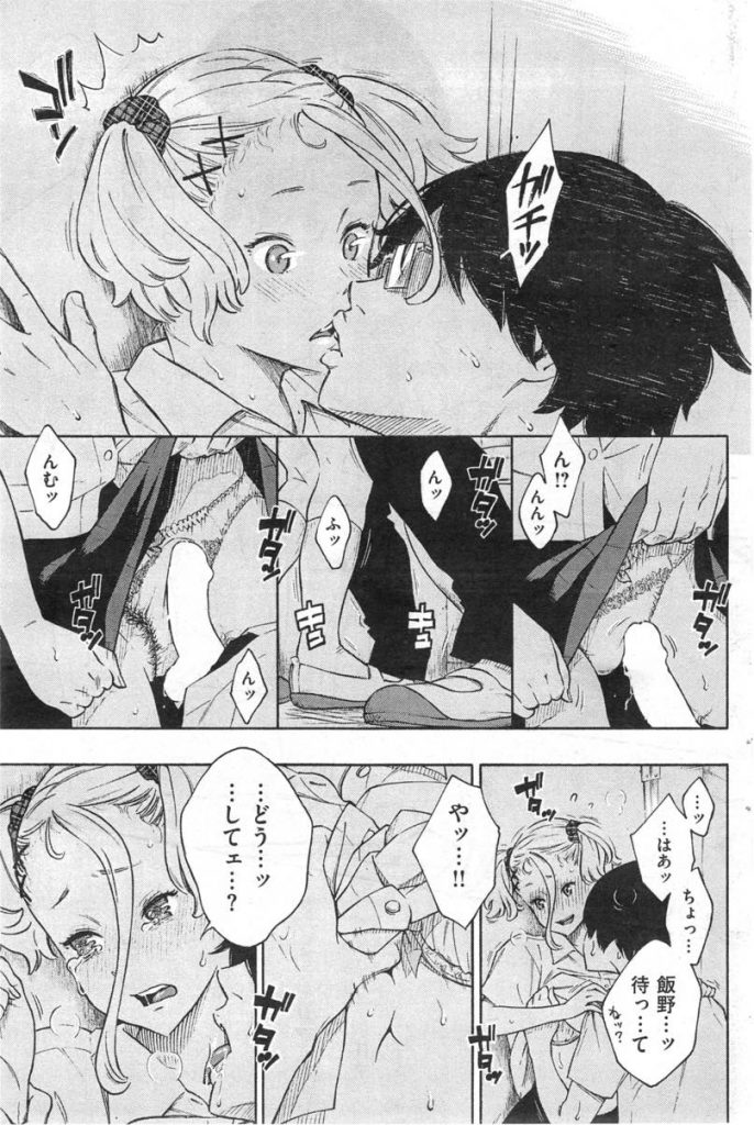 【エロ漫画】好きな同級生が友達と校内SEXしてる事に嫉妬して自暴自棄で自慰してる所に来た自分に好意を持ってるJKをトイレで強引に犯す!