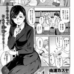 【エロ漫画】彼女持ちの男子が好きだった清楚系眼鏡の先輩JKに図書室で誘惑され欲望に負けてしまいパンストを破り浮気SEXでぶっかけ射精!