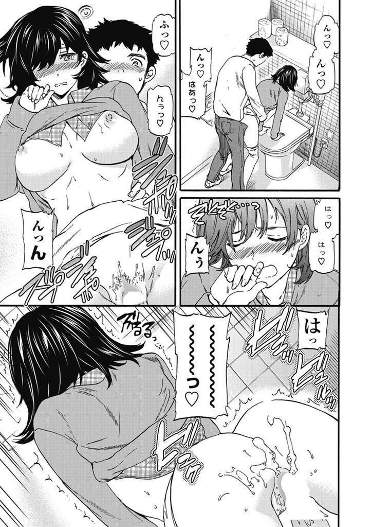 【エロ漫画】初めて彼女の家に行く彼氏の妄想のナナメ上をいく格好で出迎える彼女が元彼に未練を残す発言をするので嫉妬して激しく濃厚SEX!