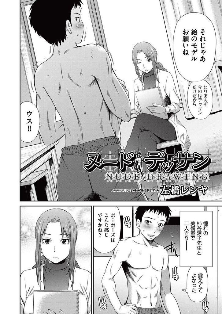 【エロ漫画】巨乳教師がヌードデッサンモデルを男子生徒に頼むと全裸を照れて拒むので先に教師が脱ぎ勃起したペニスをフェラして生セクロス!
