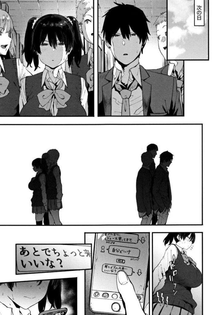【エロ漫画】肉体関係のあったデカ乳JK妹が同じ高校に入り急に冷たくなり彼氏が出来たと聞いた兄が嫉妬して校舎裏でゴリ押し青姦立ちバック!
