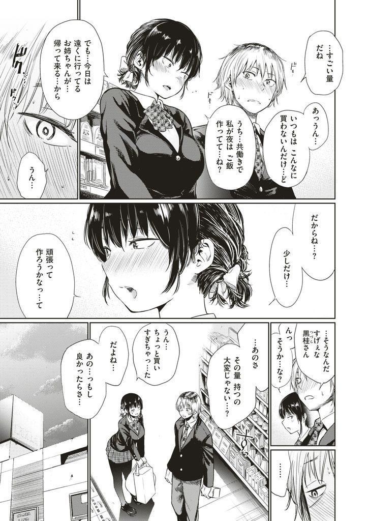 【エロ漫画】気になる同級生の巨乳JKの部屋に行き想いを口にしたらディープキスに発展して良い雰囲気のまま手コキでヌイてもらう!