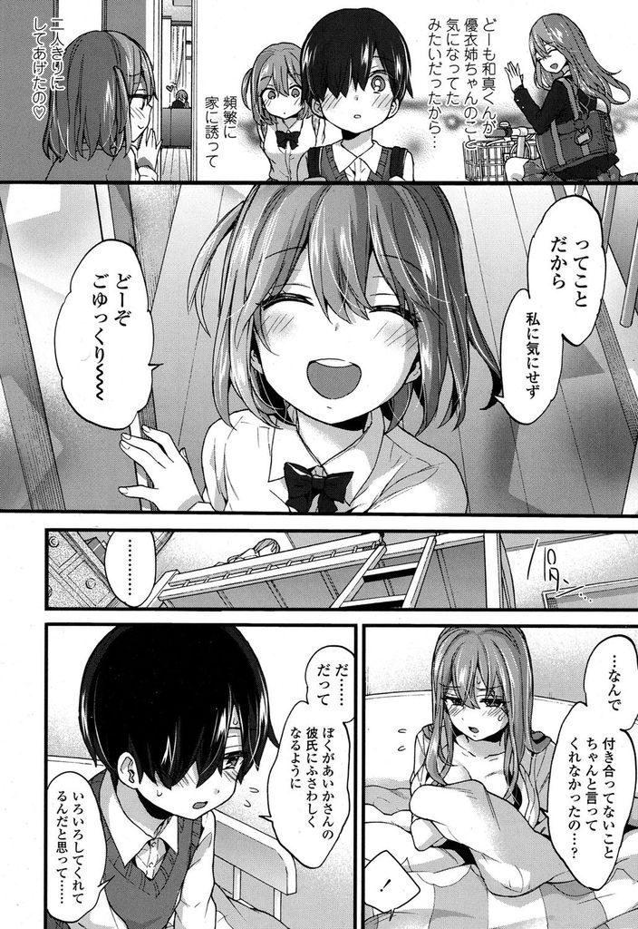 【エロ漫画】妹が連れてきたショタを彼氏と思い込んだJK姉が勉強会と称してHな事を教え込み彼氏じゃないと分かると淫乱になりハメパコする!