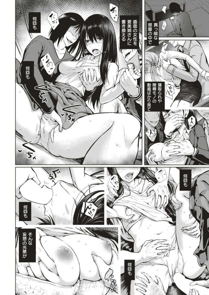 【エロ漫画】大好きな隣人のお姉さんの結婚が決まり嫉妬した男子が虐めっ子に売り妄想してたのよりエグい生のNTR輪姦陵辱を見て興奮し勃起!