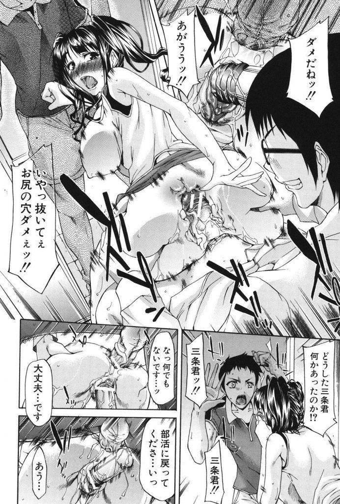 【エロ漫画】女子WCのドアの向こうに憧れの先輩がいるのに復讐肛門姦される巨乳JKが先輩に裏切られぺ二バンを着けた男子に二穴&二輪挿し!