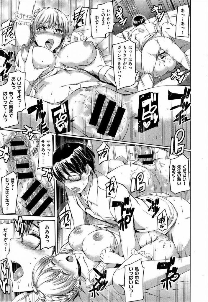 【エロ漫画】膣内射精で救うべき印のある美少女JKが目の前に現れた新任教師が濃厚イチャSEXで救出するが目撃していたJKに印が移動する!