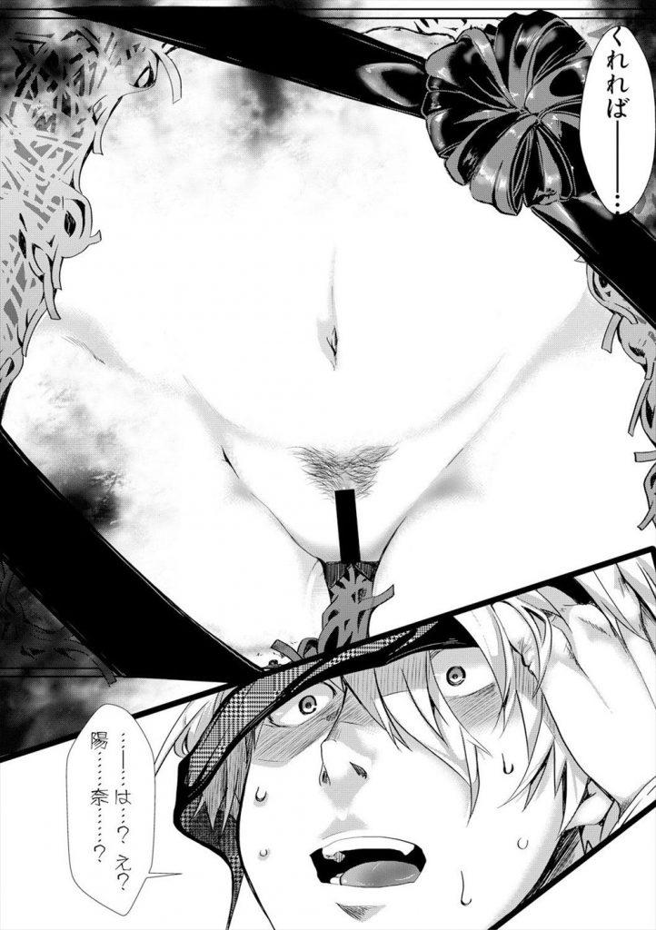 【エロ漫画】姉の妊娠を知った妹がセンズリをコいてる姉の彼氏を目隠しして逆寝取りエッチ!頭のおかしい狂人妹の残虐で狂気なクライマックス!
