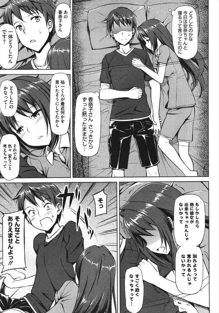 【エロ漫画】彼氏の浮気が不安になり添い寝するピュアな彼女がプロポーズされて嬉しさのあまり抱きつきラブラブセックスで仲良く同時昇天!