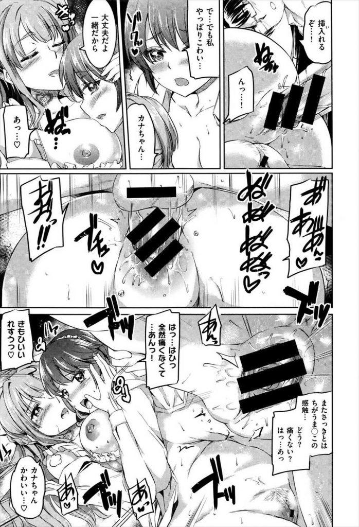 【エロ漫画】レズビアンJKが女友達に百合姦を求めたが断られると印が発現して新任教師に救いを求める!女友達に協力をしてもらい3P乱交!