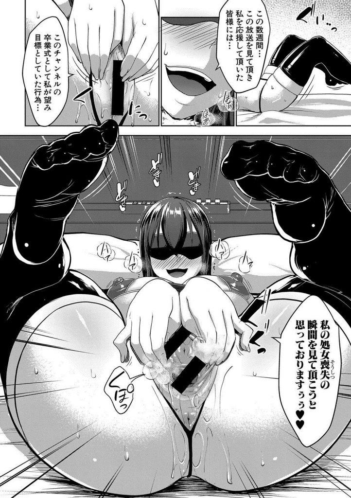 【エロ漫画】汚れたドMなJK彼女にむしろ興奮を覚えるドS彼氏が彼女に目隠し拘束し処女膜貫通の瞬間を放映して下品なイキ顔を世界に晒す!
