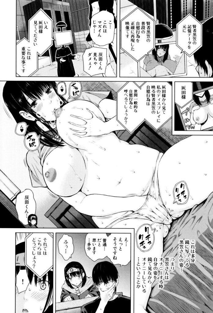 エロ 漫画 オナニー アナル