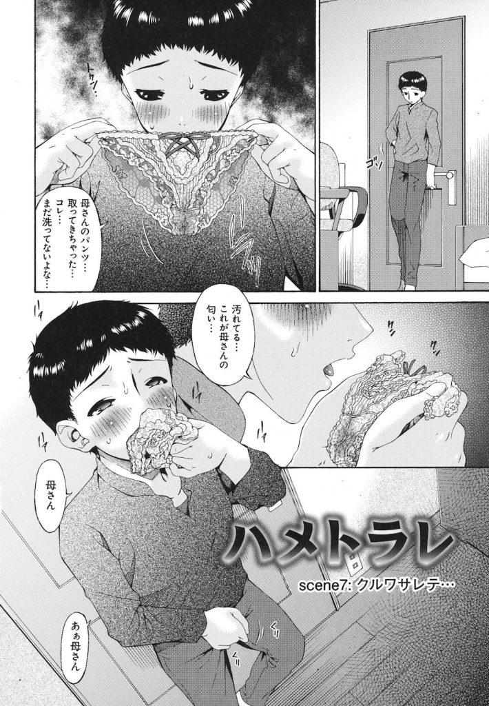 goshujinsamatoonsenryokounikitainranjukutsumaganettohaishinwomitekuretaoozeinofa