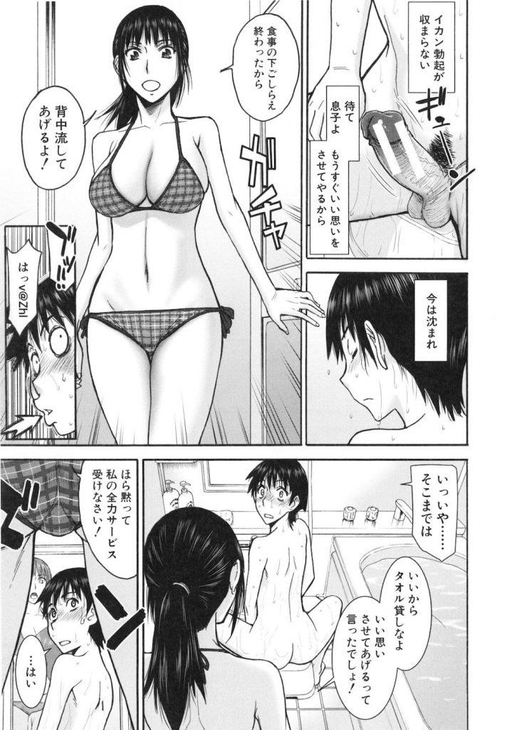 【エロ漫画】イトコの巨乳お姉さんと7日間SEXヤリ放題で3万円という契約を結んだ男が風呂場で水着姿のイトコと最初の一発目をパコハメ!