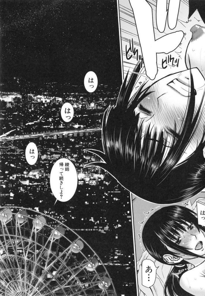 【エロ漫画】7日間ハメ放題を3万で買った男が従姉の美人お姉さんと乳首調教、拘束してクリを電マ責め、コスプレH、観覧車で露出セックス!