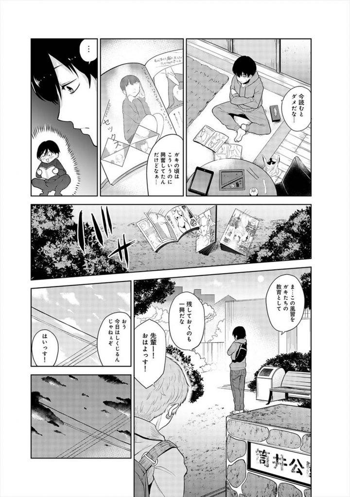 【エロ漫画】捨てたエロ本を漁っていたエッチに興味があるJKを公園の公衆便所に誘いH本を見ながら初フェラ体験させてラブホテルに連れ込む!