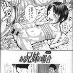 【エロ漫画】兄の大きいチンポが忘れられずオナニーするロリっ子JS妹がセックス懇願して近親相姦したらドツボに嵌り変態プレイで中出し三昧!