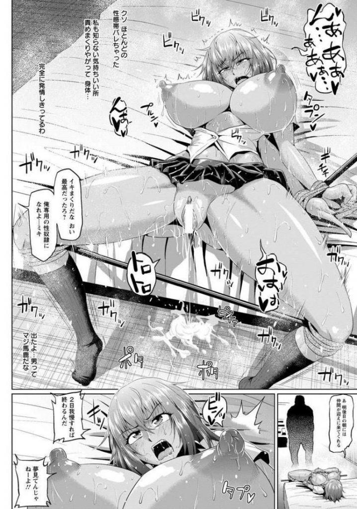【エロ漫画】現役JKデリヘル譲の生意気な巨乳黒ギャルを二日間買ったオッサンが罵られたお仕置きで媚薬を塗り拘束オモチャ責めで放置プレイ!