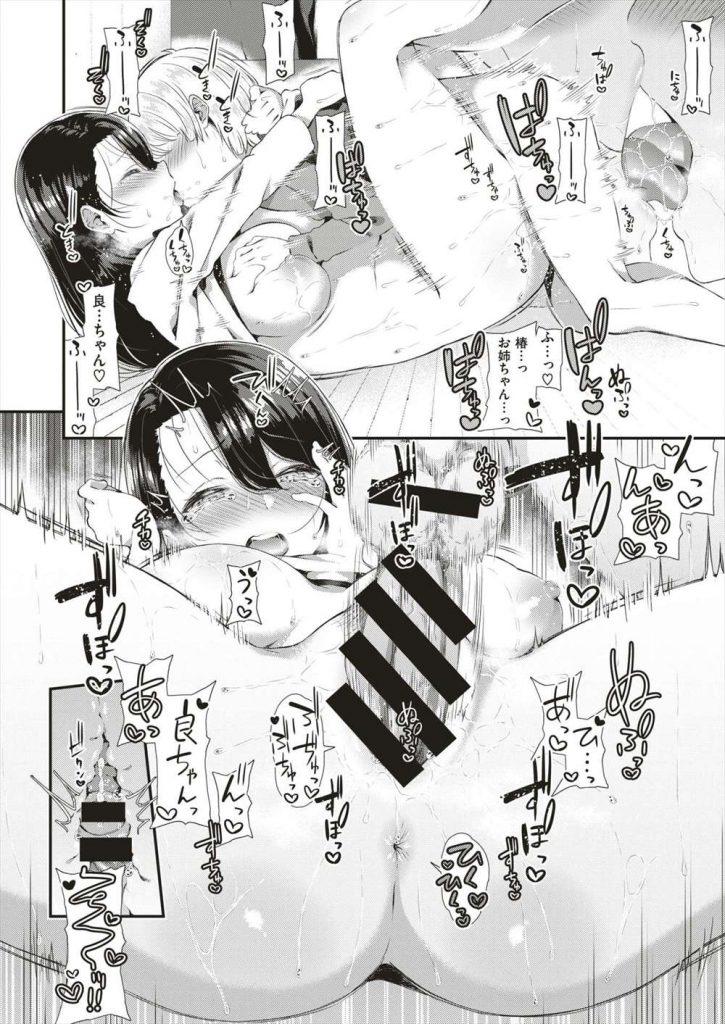 【エロ漫画】ママの再婚で出来たJD義姉の無防備な爆乳の谷間に興奮した義弟が見透かされペニスを摩られながら耳舐めされ顔面騎乗で逆レイプ!