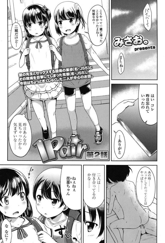 【エロ漫画】友達のSEXを覗き見した黒髪ロングの貧乳JSがHを見せてとお願いしたら参加になりWフェラして大人チンコでロストバージン!