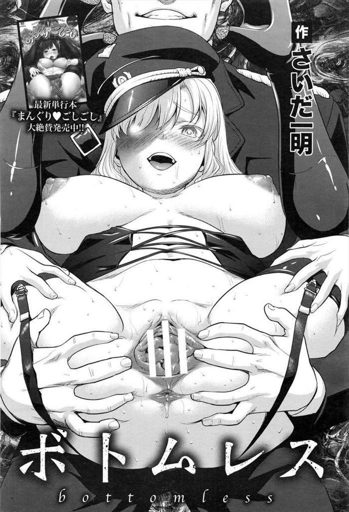 【エロ漫画】200人の女を陵辱して狂わせたデカマラを持つ重要死刑囚に興味を持った軍人で名門の御令嬢が底なしの性欲でザーメンを搾り取る!