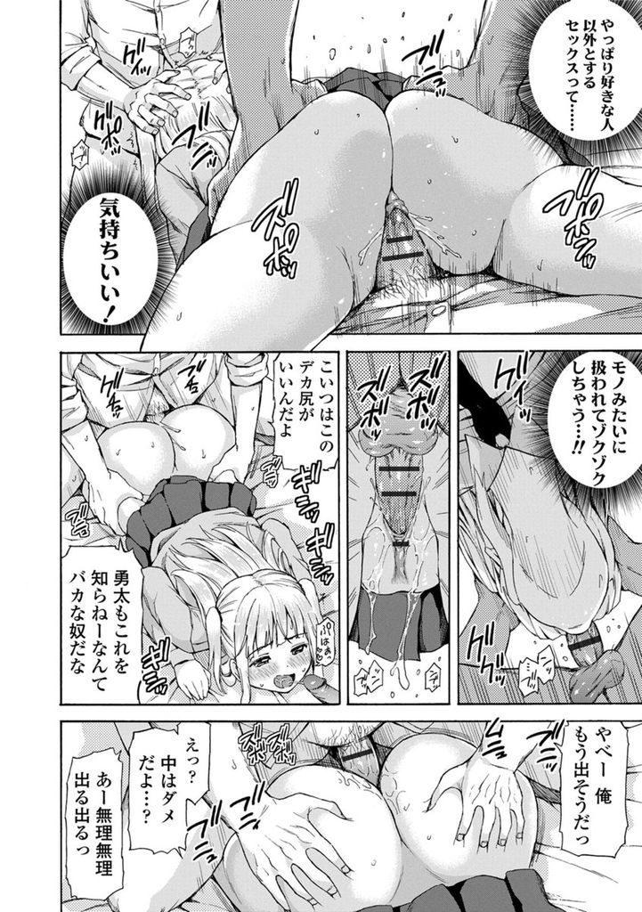 【エロ漫画】彼氏とHせずクラスメイトとヤリまくるビッチな垂れ乳JKがラブホに行き三竿フェラで顔射され浮気4P乱交で連続中出しされる!