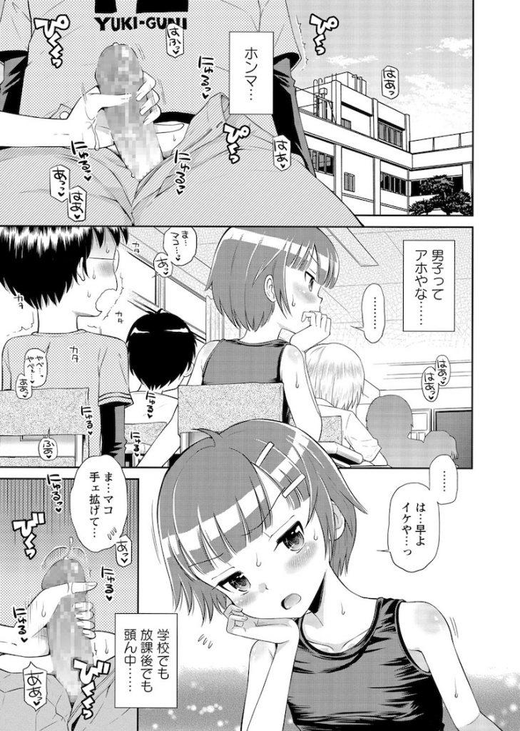 漫画 js エロ