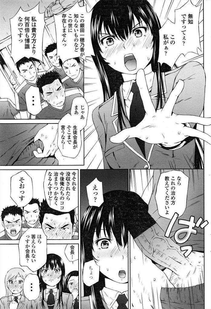 【エロ漫画】知らない事は何もないと断言する清楚系JKの生徒会長が勃起の治め方を迫られフェラで実演したら処女喪失のぶっかけ輪姦乱交に!