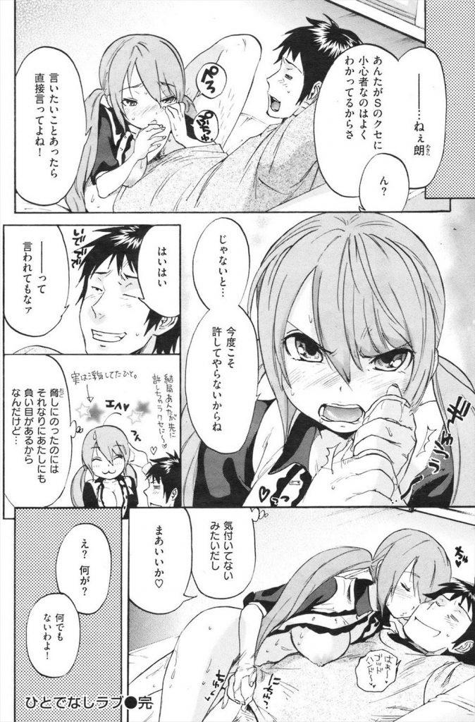 【エロ漫画】オッサンと腕を組んでるJK彼女を見て普段の非道ぶりから浮気だと勘違いして友達に三穴輪姦レイプさせたら実は叔父さんだった件!