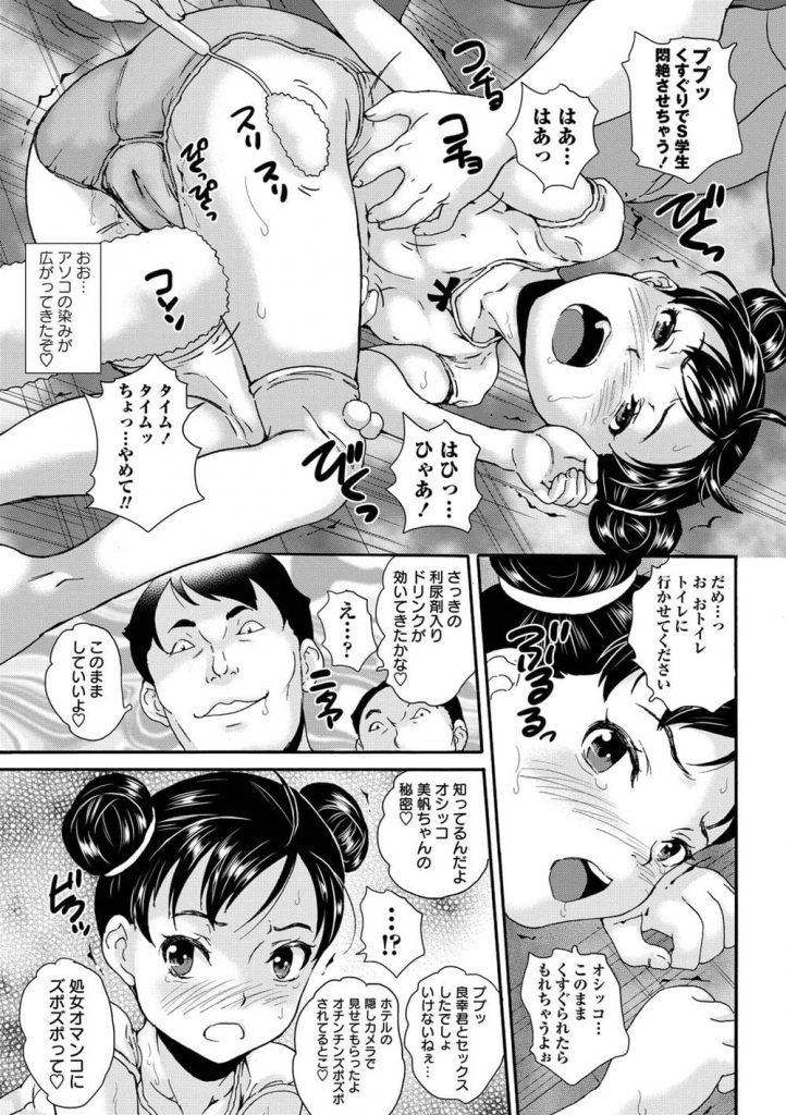 【エロ漫画】HしてたのがバレたJSアイドルがレオタード撮影だと偽られ利尿剤を盛られるとくすぐり攻撃でお漏らしさせられたあげく集団凌辱!