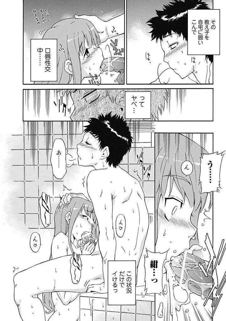 【エロ漫画】不登校だった時に担任の教師と肉体関係をもって家に転がり込んだ美少女JK!似た者同士の二人がお風呂でいちゃラブの生ハメ淫行!