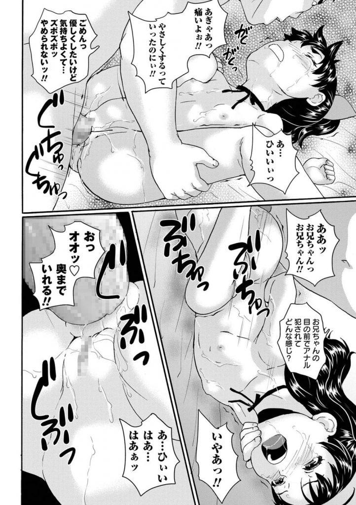 【エロ漫画】弱みを握られシークレットイベントに参加させられた二人のJSアイドルが拘束され公開輪姦で処女アナルと処女マンを調教される!