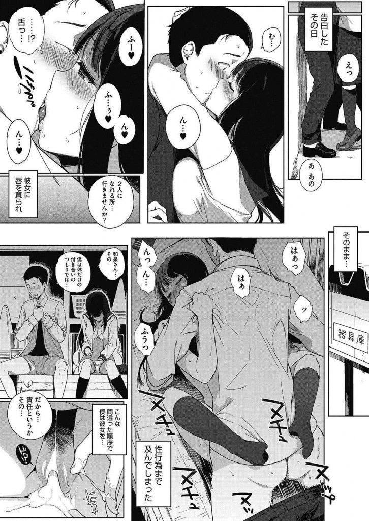 【エロ漫画】田舎から転校してきた素朴なJKはHに興味深々で初めての彼氏と付き合った日に処女喪失し欲望のままに粘膜同士を擦り合わせる!