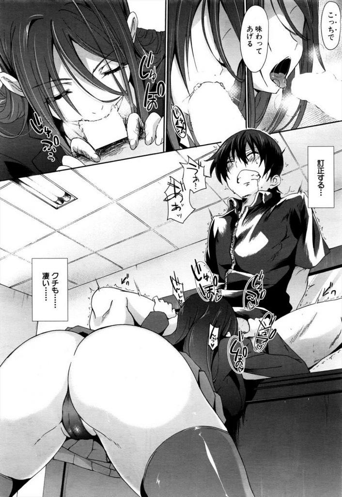 【エロ漫画】学費を精子で支払わされる奨学生が痴女JK達から玩具にされビッチな美人生徒会長に男湯で襲われノースキンSEXで徹底的強制搾精!
