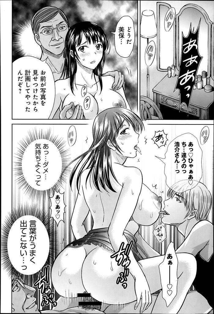 【エロ漫画】歳の差婚の女子大生の新婚妻がSEXの前に若い男の写真を見ていた事に嫉妬した旦那が写真の男に寝取りレイプ依頼して3P乱交!