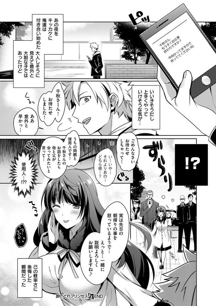izakayadeyotsuharaikaratasuketekuretaten_insannihi