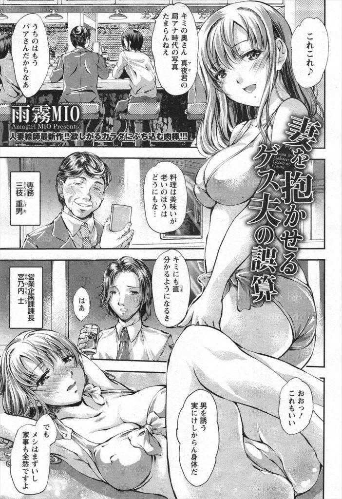 【エロ漫画】昇進と引き換えに元局アナの嫁を上司に抱かす旦那が寝取られてるのを見て嫉妬!それに気づいた嫁が旦那を挑発して3P二穴乱交!